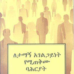 ለታማኝ አገልጋይነት የሚጠቅሙ ባሕርያት፡-በታማኝነት ማገልገል ለሚፈልጉ አገልጋዮች የሚጠቅሙ ሃያ ትምህርቶች በኤስ አይ ኤም ሥነ ጽሑፍ ክፍል – Characteristics for Faithful Service፡ Twenty Lessons for Those  Who Want to Serve Faithfully by SIM Literature