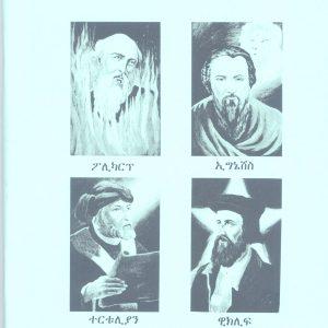 የቤተ ክርስቲያን ታሪክ – ከሐዋርያው ዮሐንስ እስከ ዮሐንስ ሐስ (100- 1400 ዓ.ም) በሎኢስ ብክስቢ – Church History- Apostle John to John Huss (100-1400 A.D.) by Lois Bixby