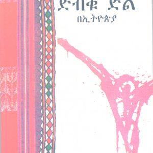 ድብቁ ድል በኢትዮጵያ በኬይ ባስከም – Hidden Triumph in Ethiopia by Kay Bascom
