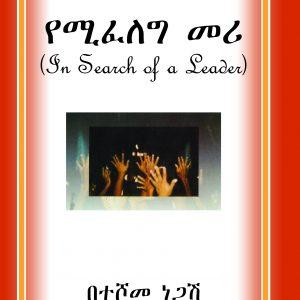 የሚፈለግ መሪ በተሾመ ነጋሽ –  In Search of a Leader by Teshome Negash