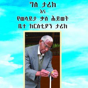 የአቶ መርኪና መጃ ግለ ታሪክ እና የወላይታ ቃለ ሕይወት ቤተ ክርስቲያን ታሪክ በመርኪና መጃ – An Autobiography in the Context of the Wolaitta Kale Heywet Church by Markina Meja