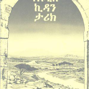 የአዲስ ኪዳን ታሪክ በኤስ አይ ኤም ሥነ ጽሑፍ ክፍል – New Testament Story by SIM Literature