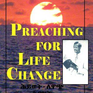 ሕይወት – ለዋጭ ስብከት:- እንዴት በእግዚአብሔር ቃል አማካይነት የሕይወት ለውጥ የሚያመጡ ስብከቶችን ማዘጋጀት እንደሚቻል የሚያሳይ ደረጃ በደረጃ የቀረበ መመሪያ በአርነኔል ሞዝ – Preaching for Life Change፡ Step-by-Step Guide on How to Prepare Scripture-Based Life-Changing Preaching  by Arnell Motz