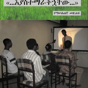 """"""". . .እያስተማራችኋቸው . . ."""" ፡- የማሠልጠኛ መጽሐፍ በመጋቢ አበበ ብርሃኑ – """"Teach Them"""": Training Book by Pastor Abebe Birhanu"""