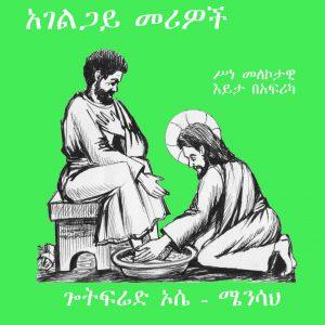 ይፈለጋሉ፡ አገልጋይ መሪዎች፡-ሥነ መለኮታዊ እይታ በአፍሪካ በጎትፍሬድ ኦሴ – ሜንሳህ – WANTED: Servant Leaders: Theological Perspectives in Africa by Gottfried Osei-Mensah