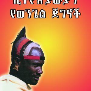 የኢትዮጵያውያን የወንጌል ጀግኖች:- በኦሞ ወንዝ ሸለቆ የሚያገለግሉ የወንጌል ጀግኖች በዲክ ማክሊላን – Warriors of Ethiopia፡ Heroes of the Gospel in the Omo River Valley by Dick McLellan