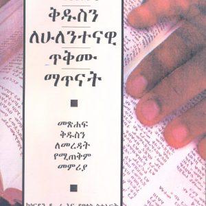 መጽሐፍ ቅዱስን ለሁለንተናዊ ጥቅሙ ማጥናት፡- መጽሐፍ ቅዱስን ለመረዳት የሚጠቅም መምሪያ ከጎርደን ዲ. ፊ እና ዳግላስ ስቱአርት – How to Read the Bible for All Its WORTH: A Guide to Understanding the Bible by Gordon D. Fee & Douglas Stuart- Second Edition