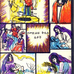 የመጽሐፍ ቅዱስ ሴቶች  በኤስ አይ ኤም ሥነ ጽሑፍ ክፍል – Women of the Bible by SIM Literature
