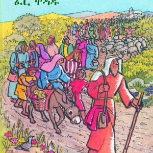 አብርሃም፣ ፈር ቀዳጁ፡- የኦሪት ዘፍጥረት ምዕራፍ 12-20 ታሪክ በኪቲ አና ግሪፊትስ (ሚስስ ጂ.) – ABRAHAM the Pioneer፡ The Story of Genesis 12-20 by Kitty Anna Griffiths (Mrs. G.)