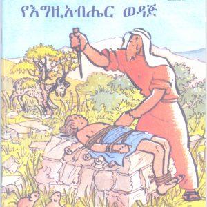 አብርሃም፣ የእግዚአብሔር ወዳጅ፡- የኦሪት ዘፍጥረት ምዕራፍ 21-25 ታሪክ በኪቲ አና ግሪፊትስ (ሚስስ ጂ.) – ABRAHAM God's Friend፡ The Story of Genesis 21-25 by Kitty Anna Griffiths (Mrs. G.)