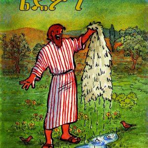 ጌዴዎን፡- የመጽሐፈ መሳፍንት ምዕራፍ 6-8 ታሪክ በኪቲ አና ግሪፊትስ (ሚስስ ጂ.) – GIDEON: The Story of Judges 6-8 by Kitty Anna Griffiths (Mrs. G.)
