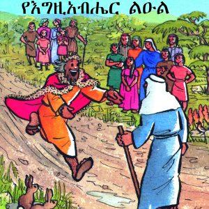 ያዕቆብ፣ የእግዚአብሔር ልዑል፡- የኦሪት ዘፍጥረት ምዕራፍ 32-36 ታሪክ በኪቲ አና ግሪፊትስ (ሚስስ ጂ.) – JACOB, God's Prince: The Story of Genesis 32-36 by Kitty Anna Griffith (Mrs. G.)