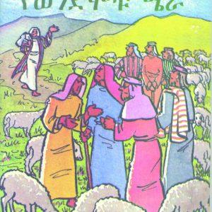 ዮሴፍ እና የወንድሞቹ ሤራ፡- የኦሪት ዘፍጥረት ምዕራፍ 37፣ 39፣ 40 ታሪክ በኪቲ አና ግሪፊትስ (ሚስስ ጂ.) – JOSEPH and the Brothers' Scheme: The Story of Genesis 37, 39, 40 by Kitty Anna Griffiths (Mrs. G.)