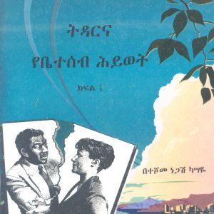 ትዳርና የቤተሰብ ሕይወት፣ ክፍል 1 በተሾመ ነጋሽ ካሣዬ – Marriage and Family Life, Part 1 by Teshome Negash Kassaye