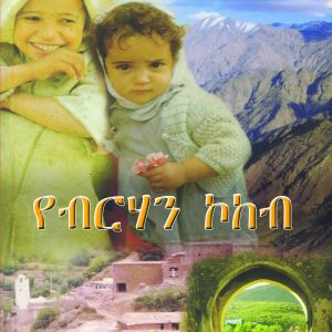 የብርሃን ኮከብ በፓትሪሺያ ሴንት ጆን – Star of Light by Patricia M. St. John