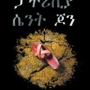 ጎረቤት ፈልጌ ነበር በፓትሪሺያ ሴንት ጆን – I Needed a Neighbor by Patricia M. St. John