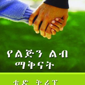 የልጅን ልብ ማቅናት በቴድ ትሪፕ – Shepherding a Child's Heart by Tedd Tripp
