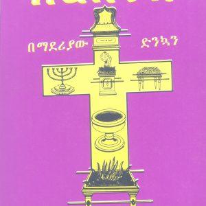 ክርስቶስ በማደሪያው ድንኳን ውስጥ በዶክተር ዓለሙ ቢፍቱ – Christ in the Tabernacle by Dr. Alemu Beeftu