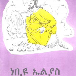 ነቢዩ ኤልያስ በኤስ አይ ኤም ሥነ ጽሑፍ ክፍል – Elijah the Prophet By SIM Literature