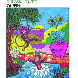 የጫካው ሐኪም የዝንጀሮ ተረቶች በፖል ዋይት – Jungle Doctor's Monkey Tales by Paul White
