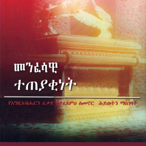 መንፈሳዊ ተጠያቂነት፡- የእግዚአብሔርን ፈቃድ እየፈጸምህ ለመኖር ሕይወትን ማስገዛት በዶክተር ዓለሙ ቢፍቱ – SPIRITUAL ACCOUNTABILITY: Optimizing Your Life to Fulfill God's Purpose by Dr. Alemu Beeftu