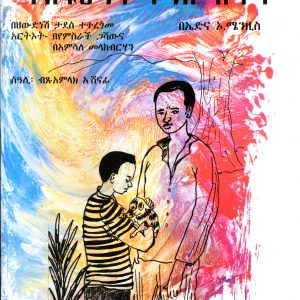 ተስፋሁንና ትንሹ ቡችላ በኤድና ኦ. ሜንዚስ – Tesfahun and His Little Puppy by Edna O. Menzis