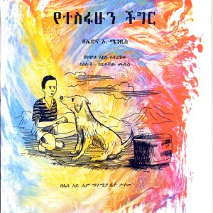የተስፋሁን ችግር በኤድና ኦ. ሜንዚስ – Tesfahun's Problem by Edna O. Menzis