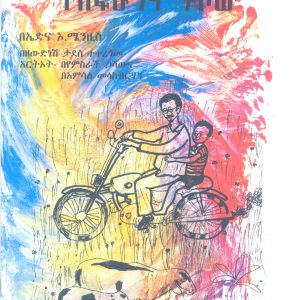 ተስፋሁንና ጉዞው በኤድና ኦ. ሜንዚስ – Tesfahun and His Journey by Edna O. Menzis