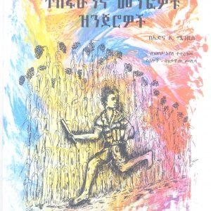 ተስፋሁንና መጥፎዎቹ ዝንጀሮዎች በኤድና ኦ. ሜንዚስ – Tesfahun and the Naughty Monkeys by Edna O. Menzis