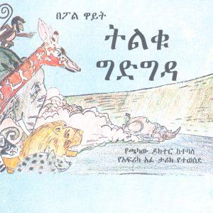 """ትልቁ ግድግዳ ፡- የጫካው ሐኪም ከተባለ የአፍሪካ አፈ ታሪክ የተወሰደ በፖል ዋይት – THE GREAT WALL: Taken from African Folktale called """"The Jungle Doctor"""" by Paul White"""