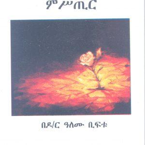 የፈቃዱ ምሥጢር  በዶክተር ዓለሙ ቢፍቱ – The Secret of God's Will by Dr. Alemu Beeftu