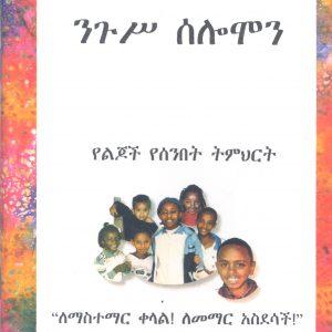 ንጉሥ ሰሎሞን፡- የልጆች የሰንበት ትምህርት የመምህሩ መምሪያ በሻረን ኤል. ሳምሰን – KING SOLOMON: Children Sunday School Teacher's Guide by Sharon L. Samson