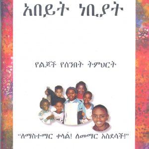 አበይት ነቢያት፡- የልጆች የሰንበት ትምህርት የመምህሩ መምሪያ በሻረን ኤል. ሳምሰን – MAJOR PROPHETS: Children Sunday School Teacher's Guide by Sharon L. Samson