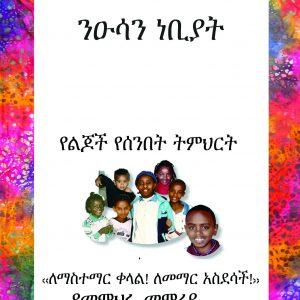 ንዑሳን ነቢያት፡- የልጆች የሰንበት ትምህርት የመምህሩ መምሪያ በሻረን ኤል. ሳምሰን – MINOR PROPHETS: Children Sunday School Teacher's Guide by Sharon L. Samson