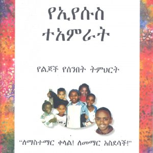የኢየሱስ ተአምራት፡- የልጆች የሰንበት ትምህርት የመምህሩ መምሪያ በሻረን ኤል. ሳምሰን – MIRACLES OF JESUS: Children Sunday School Teacher's Guide by Sharon L. Samson