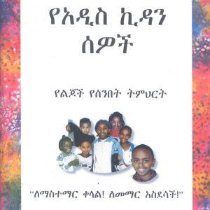 የአዲስ ኪዳን ሰዎች፡- የልጆች የሰንበት ትምህርት የመምህሩ መምሪያ በሻረን ኤል. ሳምሰን – NEW TESTAMENT PEOPLE: Children Sunday School Teacher's Guide by Sharon L. Samson