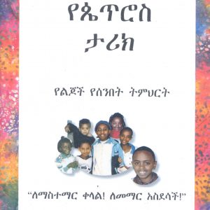 የጴጥሮስና ታሪክ፡- የልጆች የሰንበት ትምህርት የመምህሩ መምሪያ በሻረን ኤል. ሳምሰን – PETER: Children Sunday School Teacher's Guide by Sharon L. Samson