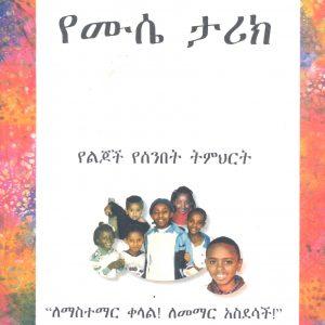 የሙሴ ታሪክ፡- የልጆች የሰንበት ትምህርት የመምህሩ መምሪ በሻረን ኤል. ሳምሰን – STORY OF MOSES: Children Sunday School Teacher's Guide by Sharon L. Samson
