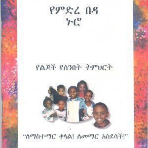 የምድረ በዳ ኑሮ፡- የልጆች የሰንበት ትምህርት የመምህሩ መምሪያ በሻረን ኤል. ሳምሰን – WILDERNESS: Children Sunday School Teacher's Guide by Sharon L. Samson
