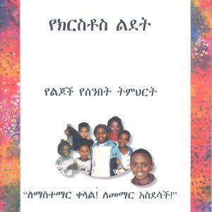 የክርስቶስ ልደት፡- የልጆች የሰንበት ትምህርት ማስተማሪያ /የመምህሩ መምሪያ/ በሻረን ኤል. ሳምሰን – BIRTH OF JESUS: Children Sunday School Teacher's Guide by Sharon L. Samson.