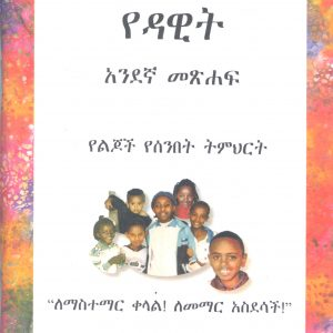 የዳዊት ታሪክ-አንደኛ መጽሐፍ፡-የልጆች የሰንበት ትምህርት የመምህሩ መምሪያ በሻረን ኤል. ሳምሰን – STORY OF DAVID – Book 1: Children Sunday School Teacher's Guide by Sharon L. Samson