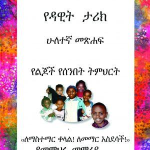 የዳዊት ታሪክ-ሁለተኛ መጽሐፍ፡-የልጆች የሰንበት ትምህርት የመምህሩ መምሪያ በሻረን ኤል. ሳምሰን – STORY OF DAVID – Book 2: Children Sunday School Teacher's Guide by Sharon L. Samson
