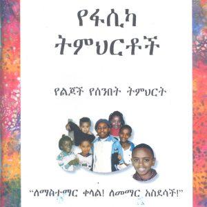 የፋሲካ ትምህርቶች፡- የልጆች የሰንበት ትምህርት የመምህሩ መምሪያ በሻረን ኤል. ሳምሰን – EASTER: Children Sunday School Teacher's Guide by Sharon L. Samson
