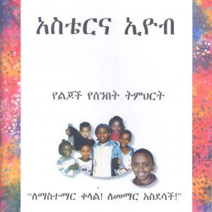 አስቴርና ኢዮብ፡- የልጆች የሰንበት ትምህርት የመምህሩ መምሪያ በሻረን ኤል. ሳምሰን – ESTHER and JOB: Children Sunday School Teacher's Guide by Sharon L. Samson