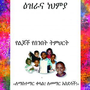 ዕዝራና ነህምያ፡-የልጆች የሰንበት ትምህርት የመምህሩ መምሪያ በሻረን ኤል ሳምሰን – EZRA and NEHEMIAH: Children Sunday School Teacher's Guide by Sharon L. Samson