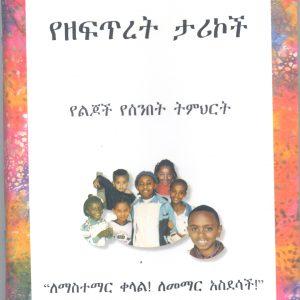 የዘፍጥረት ታሪኮች፡- የልጆች የሰንበት ትምህርት የመምህሩ መምሪያ በሻረን ኤል. ሳምሰን – GENESIS STORIES: Children Sunday School Teacher's Guide by Sharon L. Samson