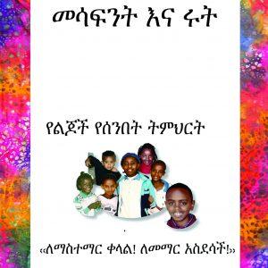መሳፍንትና ሩት፡-የልጆች የሰንበት ትምህርት የመምህሩ መምሪያ በሻረን ኤል. ሳምሰን – JUDGE AND RUTH: Children Sunday School Teacher's Guide by Sharon L. Samson