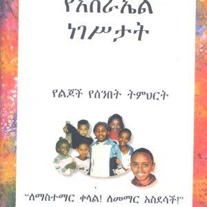 የእስራኤል ነገሥታት፡-የልጆች የሰንበት ትምህርት የመምህሩ መምሪያ በሻረን ኤል. ሳምሰን – KING OF ISRAEL: Children Sunday School Teacher's Guide by Sharon L. Samson