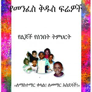 የመንፈስ ቅዱስ ፍሬዎች፡- የልጆች የሰንበት ትምህርት የመምህሩ መምሪያ በሻረን ኤል. ሳምሰን – FRUITS OF THE SPIRIT: Children Sunday School Teacher's Guide by Sharon L. Samson