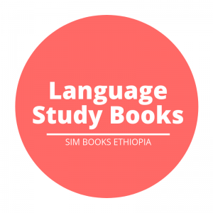 Language Study Books | የቋንቋ ጥናት መጻሕፍት
